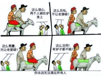骑驴子的故事-你永远无法满足所有人.jpg