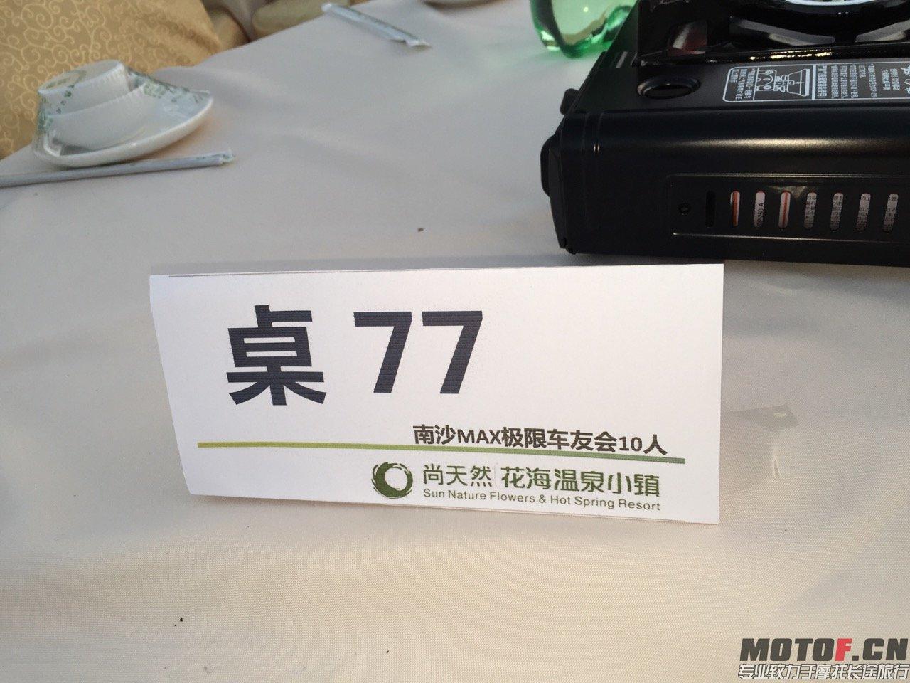 2015年摩托坊年会IMG_5750.JPG
