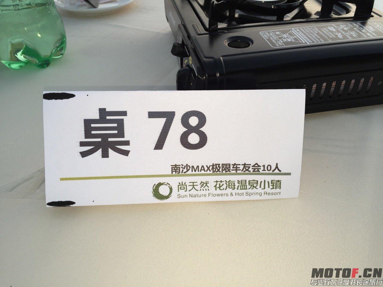 2015年摩托坊年会IMG_5751.JPG