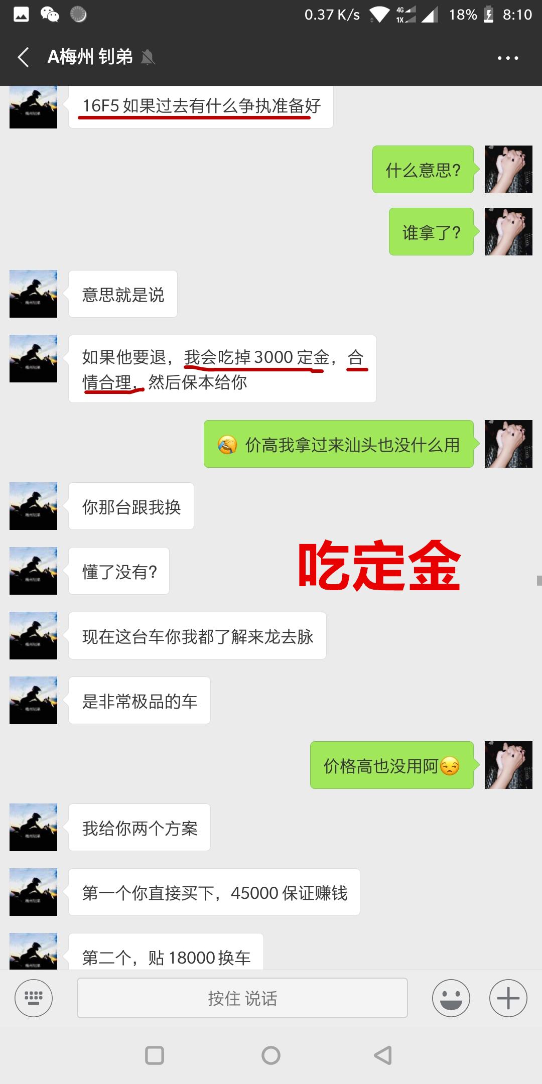 Screenshot_20180611-081056_副本.jpg
