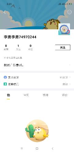 Screenshot_2018-09-12-05-20-05-885_com.taobao.idlefish.png