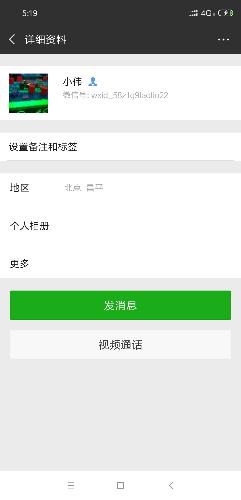 Screenshot_2018-09-12-05-19-25-530_com.tencent.mm.png